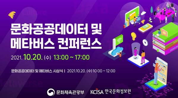 문화체육관광부, 한국문화체험 '메타버스' 콘텐츠 아이디어 공모전 시상식 온라인 개최